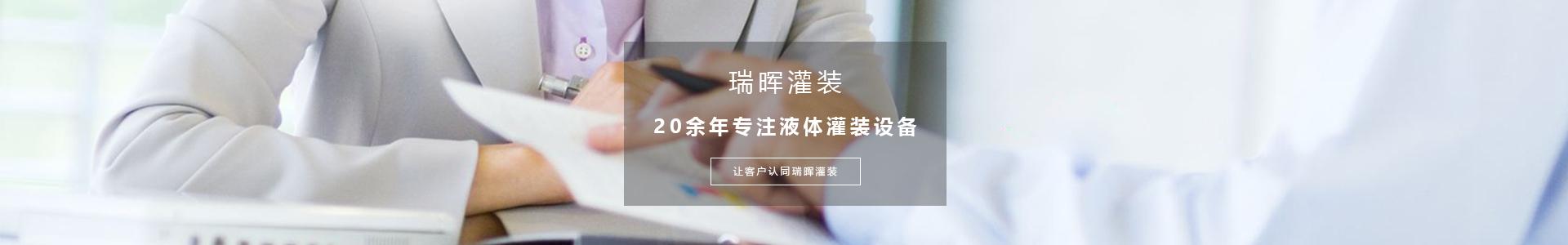 烟台瑞晖自动化设备有限公司